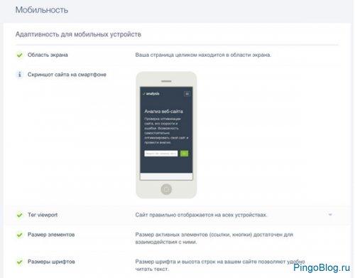Сервис для анализа сайтов PR-CY: 15 новых тестов