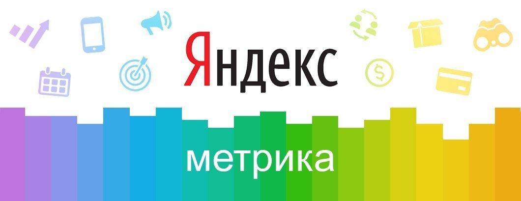 Яндекс закрывает предыдущую версию Метрики и отказывается от старого API