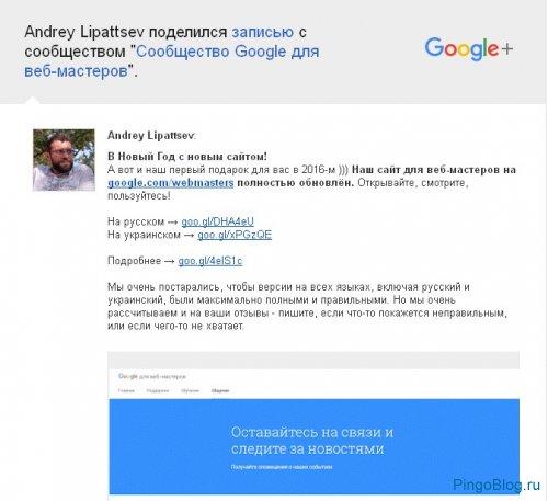 Google заметно обновил свой сайт для вебмастеров