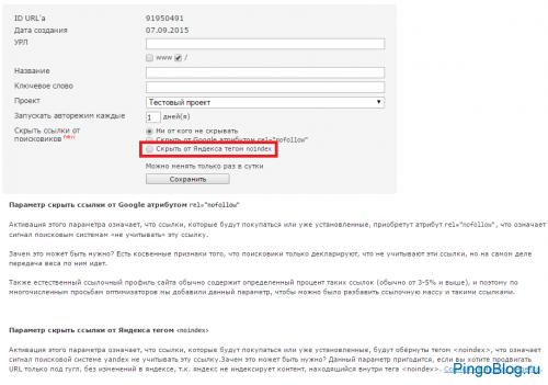 Sape позволила оптимизаторам закрывать ссылки через noindex