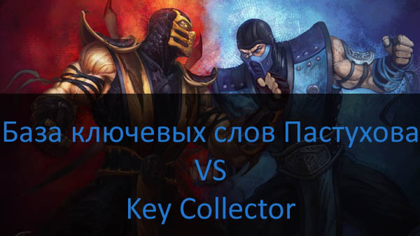 ���� �������� ���� ��������� VS Key Collector