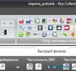 База ключевых слов Пастухова VS Key Collector