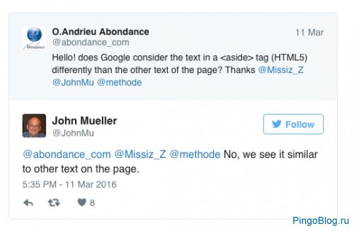 Google распознает содержимое тега aside также, как и любой другой контент на странице