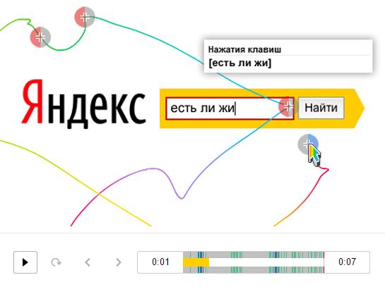 Вебвизор Яндекса научился хранить и анализировать до 120 тысяч визитов в день