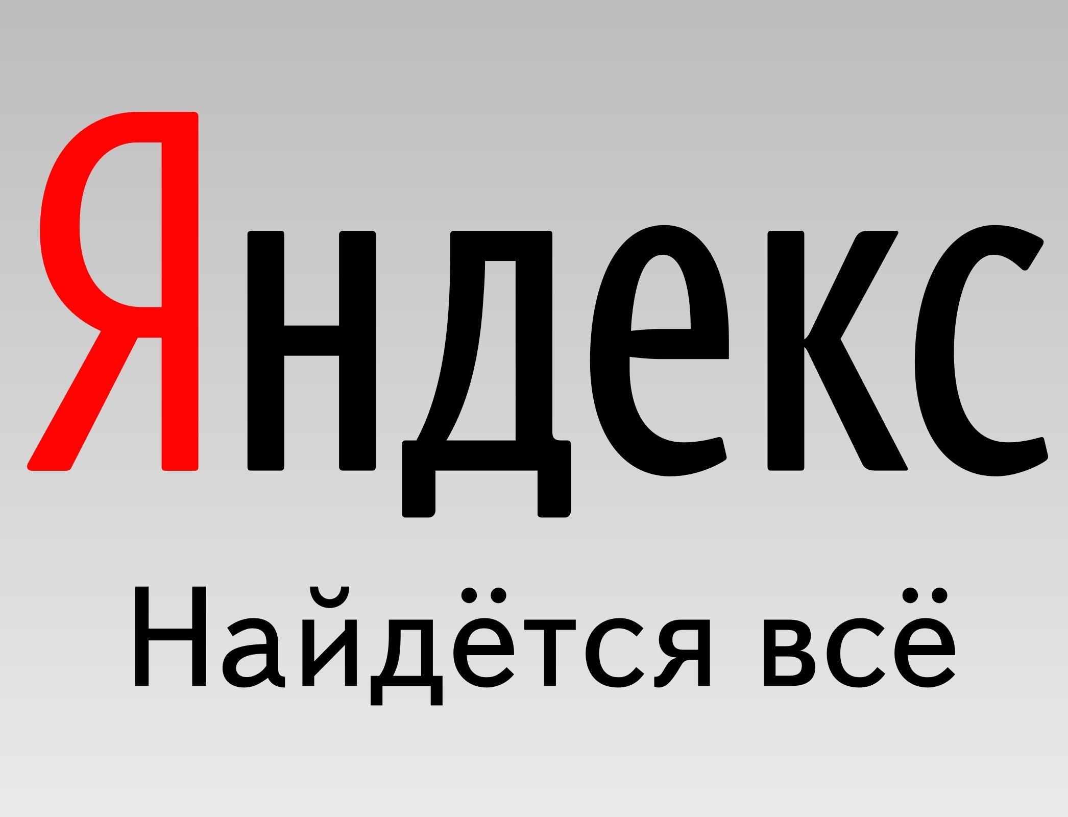 Яндекс покажет всплывающие подсказки прямо на сайте
