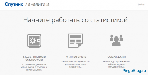 Спутник представил бета-версию собственного сервиса статистики и веб-аналитики