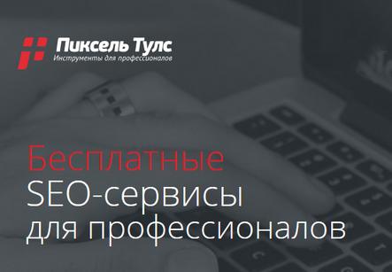 Бесплатный SEO-сервис «Пиксель Тулс» проверит документ на непот-фильтр