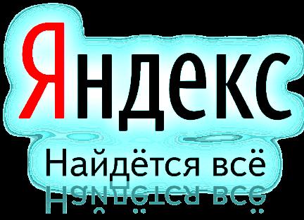 Яндекс предлагает желающим протестировать новый поиск для интернет-магазинов