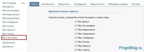 ВКонтакте: что это, регистрация, настройка и использование