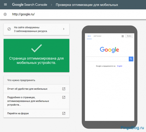 Google улучшил свой инструмент проверки страниц на мобильное юзабилити