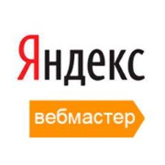 Яндекс обновил данные в разделе про индексирование в Вебмастере