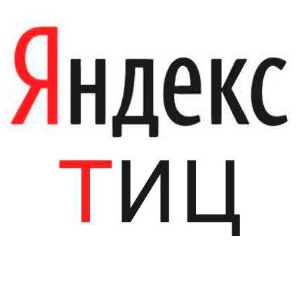 Яндекс стал рассчитывать тИЦ по-новому