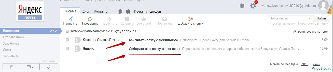 Яндекс Почта регистрация настройка использование и удаление  Яндекс Почта регистрация настройка и использование