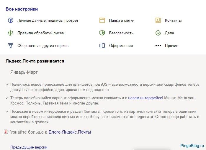 Яндекс новый регистрация почтовый почта создать ящик
