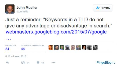 Google: ключевое слово в названии домена не поможет ранжированию