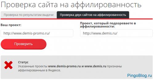 В сервисе «Пиксель Тулс» появилась проверка сайтов на аффилированность