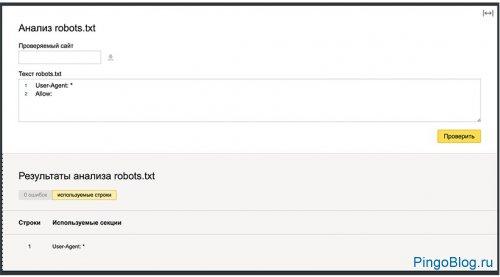 Поисковые роботы Яндекса не будут считать пустую директиву Allow в robots.txt запретом индексации