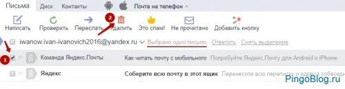 Яндекс Почта: регистрация, настройка и использование
