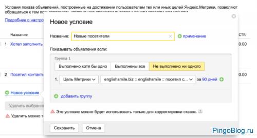 В Директе Яндекса можно задать отдельную корректировку ставок для новых пользователей