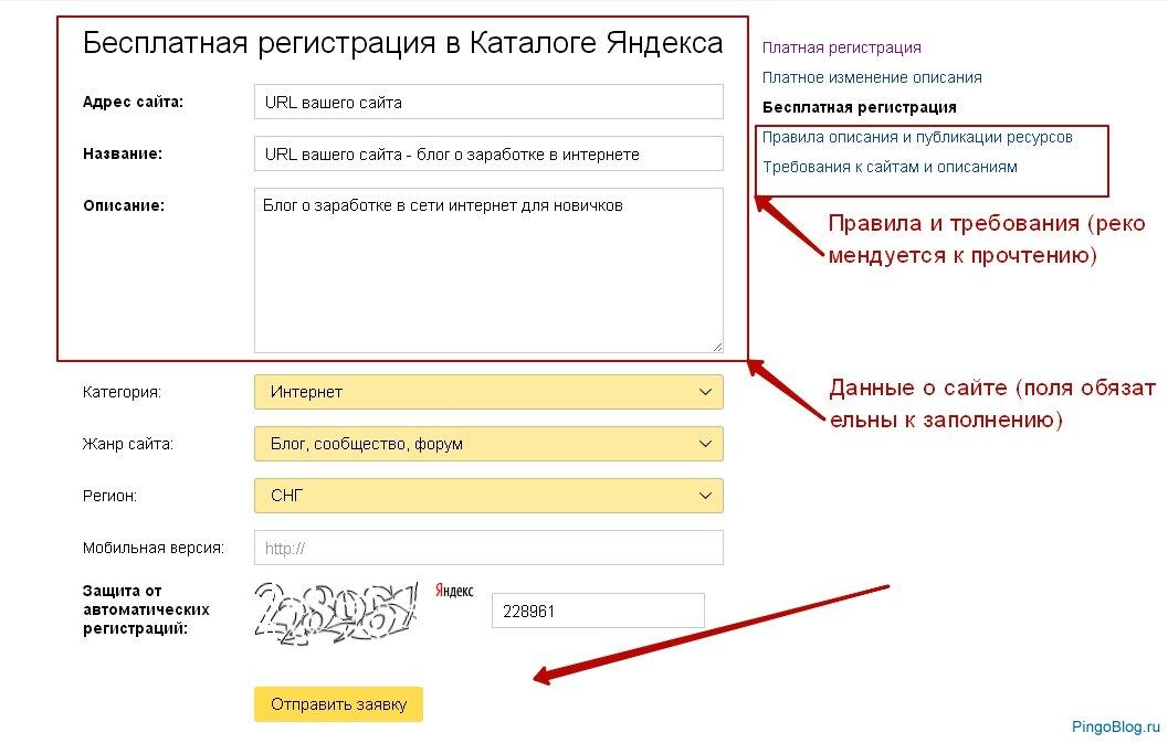 Как добавит сайт в pagerank