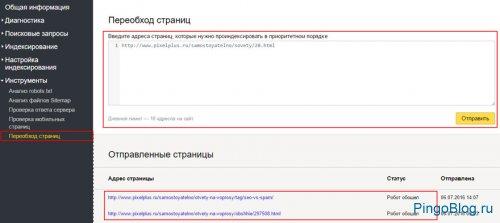 Инструмент «Переобход страниц» поможет легально ускорить индексацию сайта в Яндексе