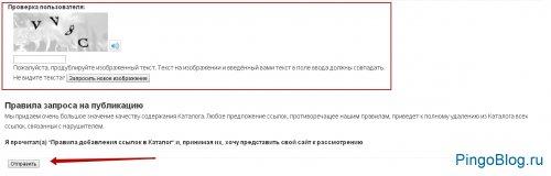 Как добавить сайт в Яндекс Каталог и Dmoz?