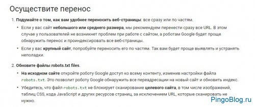 В Справке Google стало больше рекомендаций по переносу сайта
