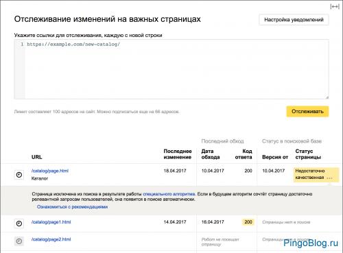 «Важные страницы» — новый инструмент в Яндекс Вебмастере для проверки изменений указанных страниц
