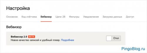 Яндекс выпустил Вебвизор 2.0 в открытую бету
