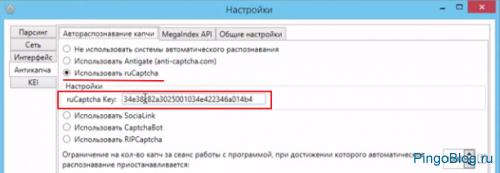 Использование прокси-серверов в Key Collector