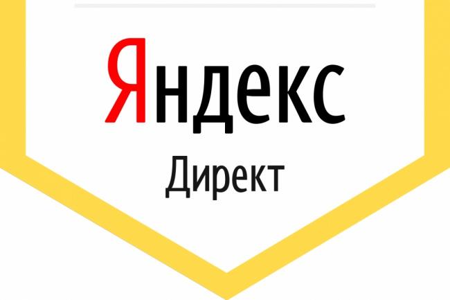 Яндекс ответил на самые волнующие вопросы о новом Директе