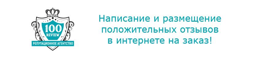 Покупка хороших отзывов в интернете на 100Review.ru